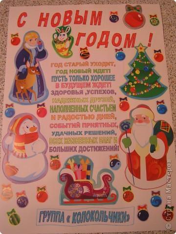 Стенгазета на новый год 2015 в школе - МАСТЕРСКАЯ Жизни