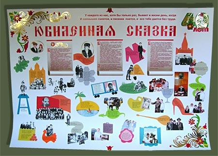 Плакат к юбилею 55 лет своими руками