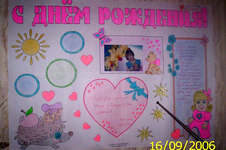 Плакаты на день рождения своими руками фото из шоколадок