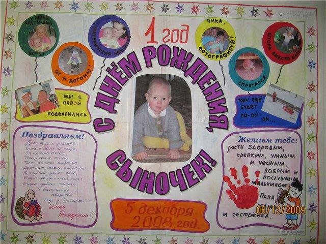 Плакаты своими руками мальчику на 5 лет 45