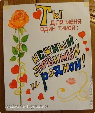 На плакат мужу на день рождения мастер класс