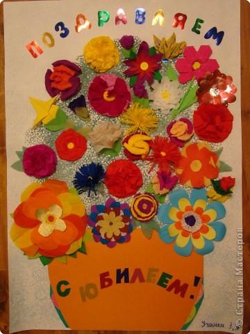 Открытка на юбилей детскому саду своими руками